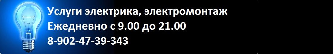 Услуги электрика и электромонтажные работы в Перми